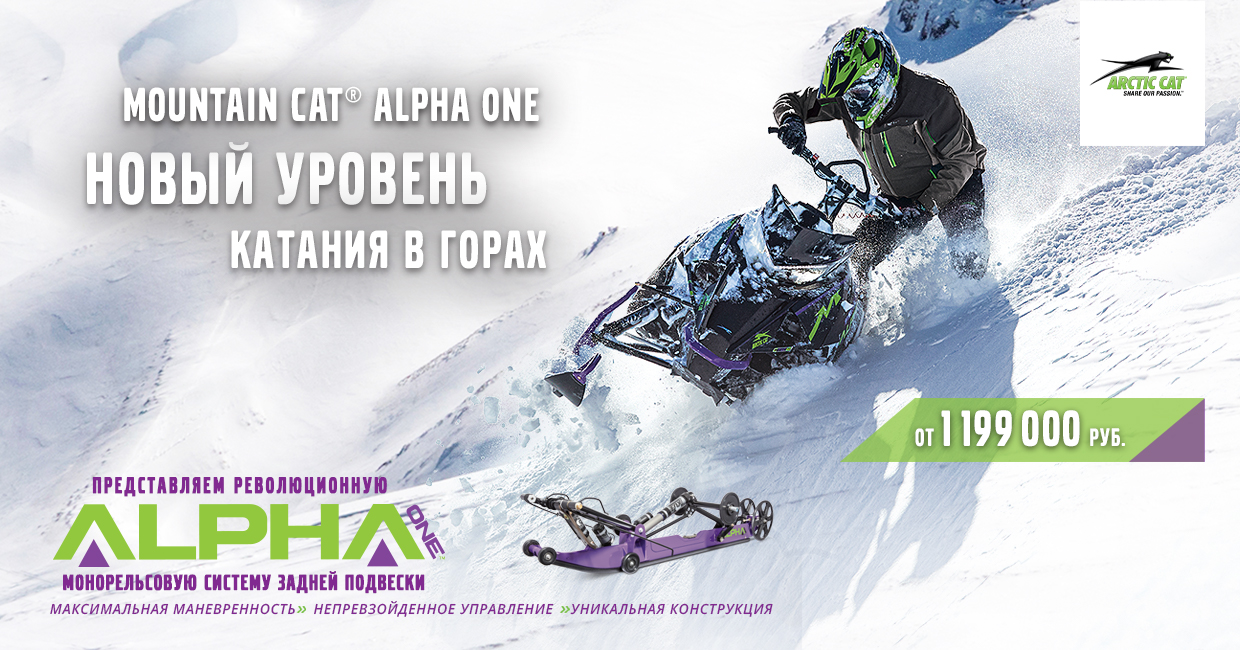 Mountain Cat® ALPHA ONE